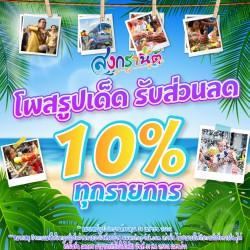 How to use 10% discount code promotion?
