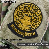 Embroidery arm with hook and loop pattern Embroidered pattern Ministry of Justice / Size 6.5 * 5.5cm # embroidered yellow, black, poly black background Good quality embroidery, durable, model P7Aa52-0556