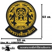 Embroidery arm with hook and loop pattern Ministry of Education / Size 6.5 * 5.5cm # embroidered yellow, black, poly black background Fine craftsmanship, good quality, model P7Aa52-0557.