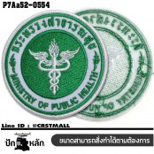 Embroidery arm with hook and loop pattern Ministry of Public Health / Size 6.5 * 6.5cm # embroidered white green with white poly ground Fine embroidery, good quality, model P7Aa52-0554