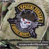 Arm Velcro arm embroidered coat of arms logo mark military official attached Velcro spacial force green berets skull / Size 8 * 8cm lace, yellow, white, gray, black poly floor. Good quality work, sharp lines, model P7Aa60-0031