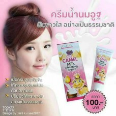 Camel Milk Whitening Cream