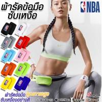 ผ้ารัดข้อมือ NBA Wristband  ซับเหงื่อ กันเหงื่อ ระหว่างออกกำลังกาย NO.F7Aa35-0229