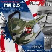 """ผ้าปิดปากฟองน้ำซับในกำมะหยี่ สีทหารCORONA"""" เนื้อผ้านุ่มซักได้ด้านในมีผ้ากรองอย่างดี NO.F7Ac25-0121"""