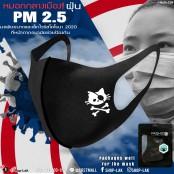 ผ้าปิดปากปิดจมูกFashion ฟองน้ำรูปทรงแนวใหม่ลายน่ารัก 5แบบ  ป้องกันฝุ่นและเชื้อโรคให้ได้เป็นอย่างดี No.F7Ac25-0124