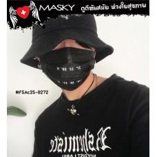 Gagging Black Nose Black gag Black Hygienic Face Mask, Carbon Fiber No.F5Ac25-0372