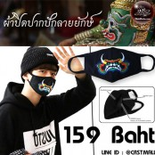 Fashion fabric Giant mouth Giant Thai glaze No.F5Ac25-0320