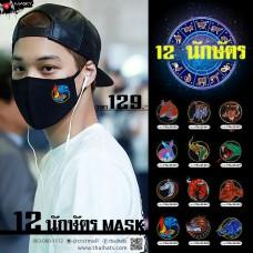 Black Fablic Fashion Mask embroidery design for 12 Zodiac, Anti-dirt