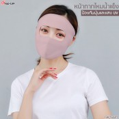 Ice mask, anti-dust and UV light NO. F5AC25-0466