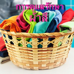 Care and maintenance of colored fabrics